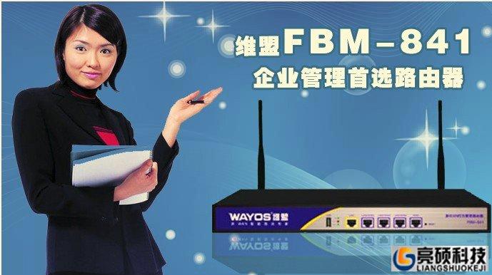 琶洲李先生公司56台电脑IT外包给亮硕网络公司